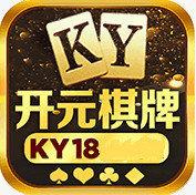 开元ky18棋牌最新版