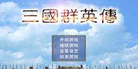 三国群英传1~7全系列中文版合集