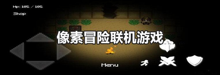 像素冒险联机游戏下载-多人冒险像素生存联机游戏推荐-可以像素冒险联机游戏合集