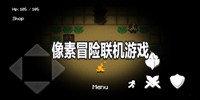 像素冒险联机游戏