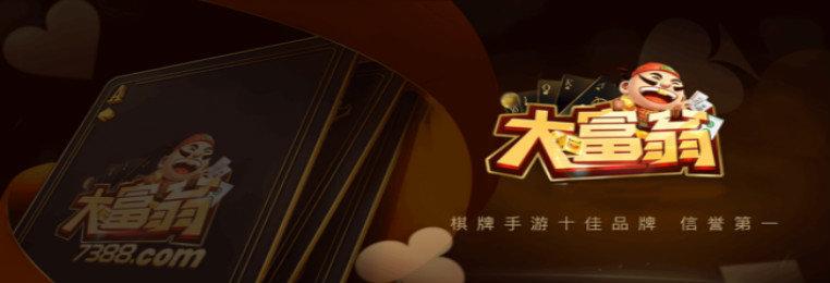 大富翁棋牌最新版-大富翁棋牌7388官网版-大富翁棋牌所有版本