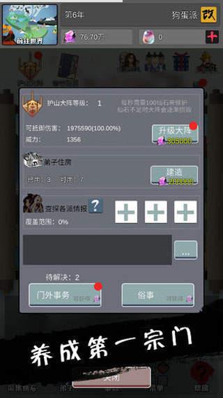 武炼巅峰之帝王传说v1.2内购破解版