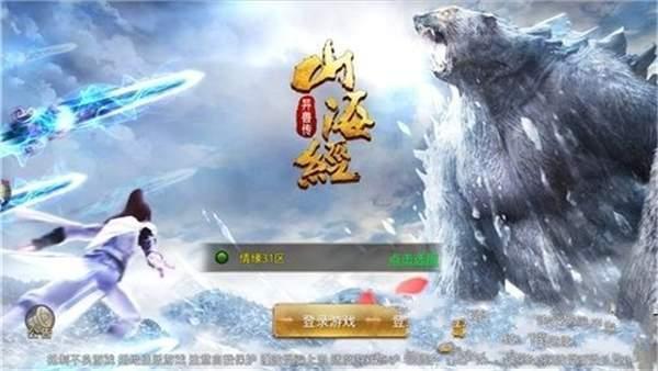 山海经神兽传说手游官网版