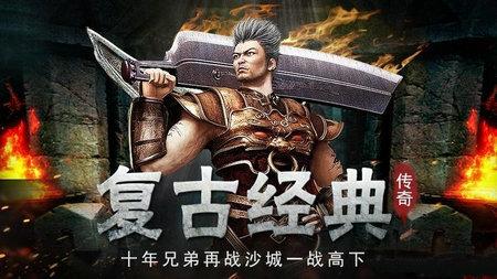 天王神途传奇官网版