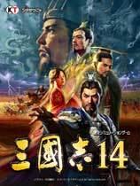 三国志14黄金版