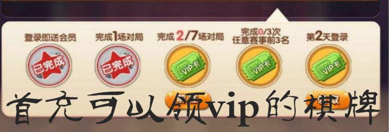 首充可以领vip的棋牌游戏-充值就能领vip特权的棋牌大全