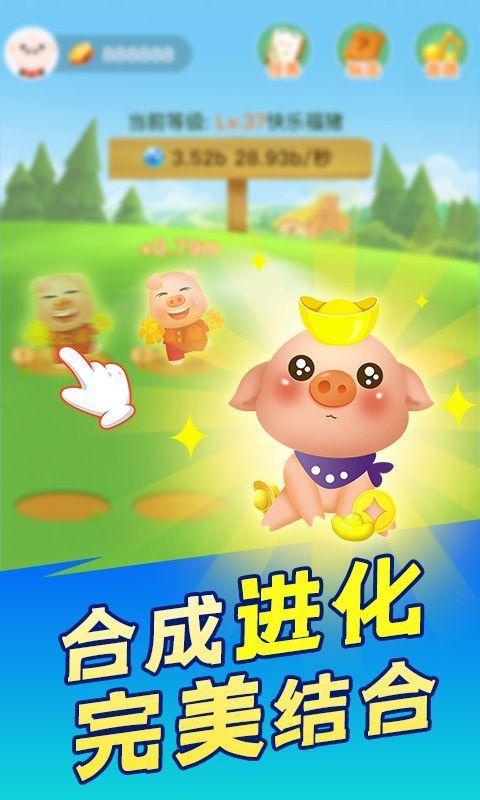 阳光猪猪养殖场赚钱版