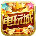福星电玩城app