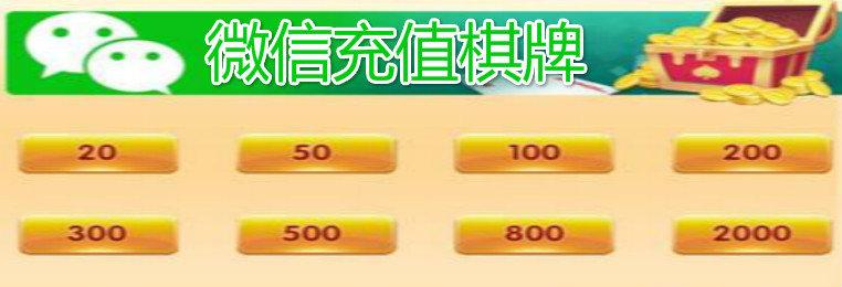 支持微信充值的棋牌游戏