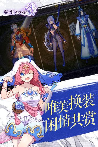 仙剑奇侠传幻璃镜官网版