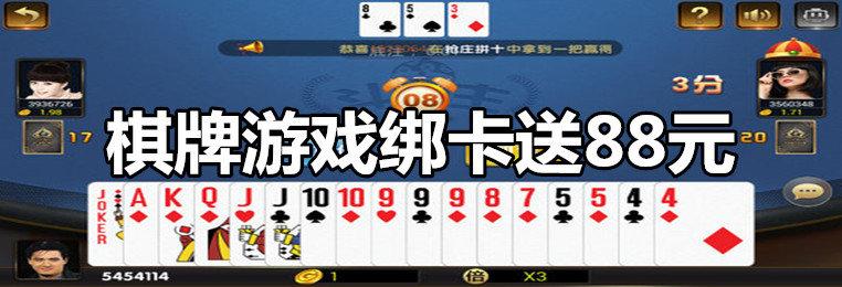 棋牌游戏绑卡送88元
