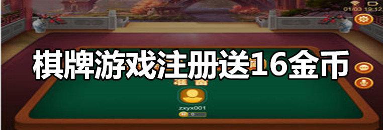 棋牌游戏体验送16金币-体验送16金币棋牌游戏排行