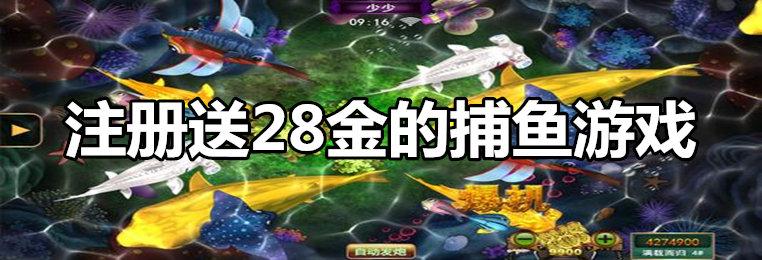 体验送28金的捕鱼游戏推荐-捕鱼下载体验送28金游戏大全