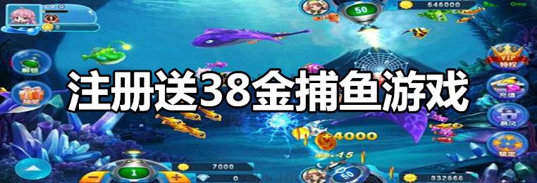 体验送38金捕鱼游戏