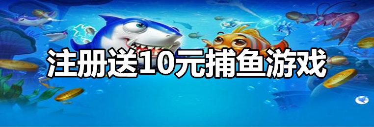 体验送10元捕鱼游戏-捕鱼游戏体验送10元下载大全