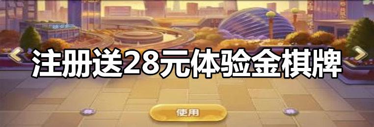 体验送28元体验金棋牌游戏排行-新人体验送28元体验金棋牌游戏合集