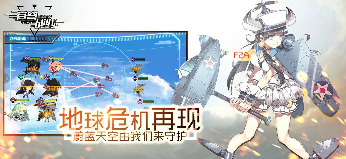 苍穹战线官网版
