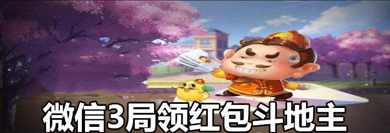 微信3局领红包斗地主