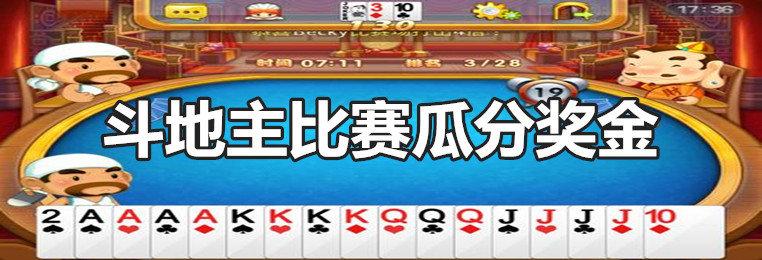 斗地主比赛瓜分奖金游戏排行-每天瓜分比赛奖金的斗地主游戏合集