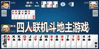 四人联机斗地主游戏
