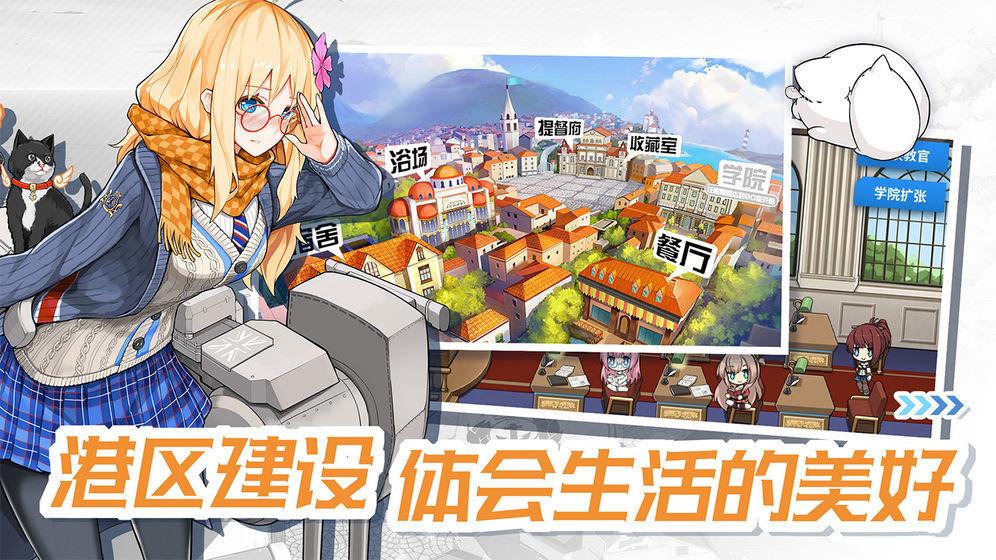 战舰少女R公测版