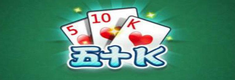 五十K棋牌游戏
