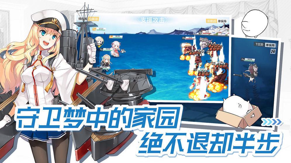 战舰少女R日服版