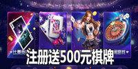 注册送500元棋牌
