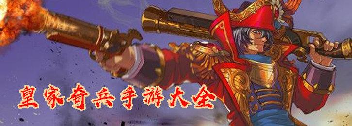 皇家奇兵手游大全-皇家奇兵公测版手游-皇家奇兵版本合集