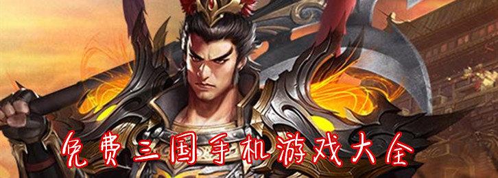 三国手机游戏大全-三国手游合集-关于三国的游戏下载