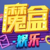 魔盒娱乐官网正版