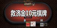 救济金10元棋牌游戏排行-每天可以领救济金10元棋牌游戏合集