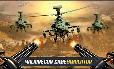 机枪模拟器破解版
