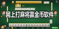 网上打麻将赢金币软件-打麻将赢金币可兑换游戏大全