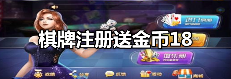 棋牌体验送金币18-2020体验送18金币棋牌游戏大全