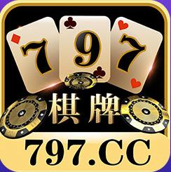 797棋牌游戏中心