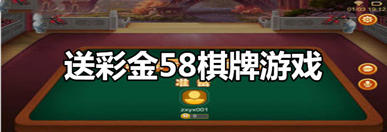送真金58棋牌游戏