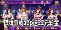 棋牌下载app送22元真金游戏大全-棋牌下载app送22元真金游戏合集