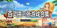 百灵拼三张官方版下载-百灵拼三张游戏版本大全-百灵拼三张游戏合集