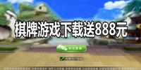 棋牌游戏下载送888元-棋牌游戏送888元下载-下载秒送888元棋牌游戏大全