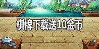 棋牌下载送10金币