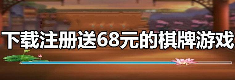 下载体验送68元的棋牌游戏