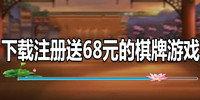 下载体验送68元的棋牌游戏-下载app注册即送68元的棋牌游戏合集