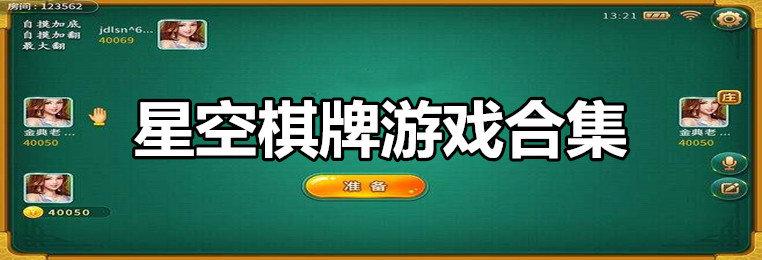 星空棋牌游戏下载-星空棋牌游戏大厅-类似星空棋牌游戏合集