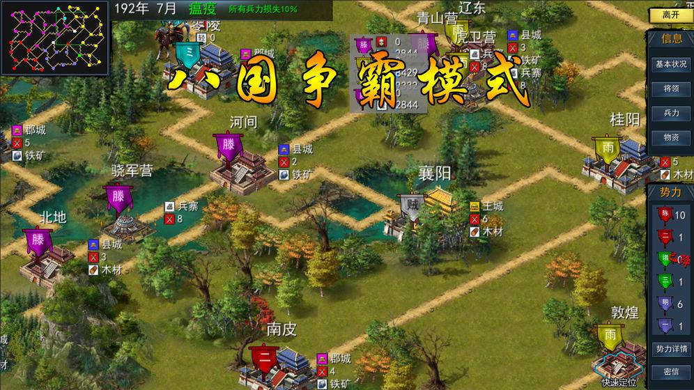 三国古战略测试版