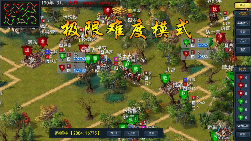 三国古战略官网版