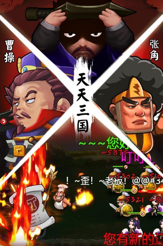 天天三国官网版
