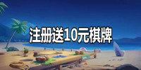注册送10元棋牌