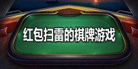 红包扫雷的棋牌游戏平台-棋牌游戏带红包扫雷-可以抢红包扫雷的棋牌游戏合集