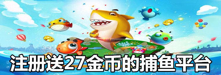 体验送27金币的捕鱼平台-捕鱼游戏体验送27金币游戏合集